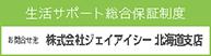 株式会社ジェイアイシー 北海道支店